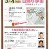 市民健康セミナーを開催します。