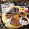 ローソン 焼チーズパン カマンベールチーズクリーム 食べてみた