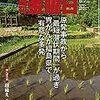 週刊金曜日 2019年06月07日号 東京電力福島第一原発事故と「全国がん登録」