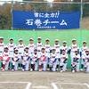 石巻中央選抜