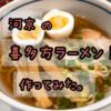 河京「喜多方ラーメン」激うま!