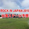 ROCK IN JAPAN 2018 アーティスト出演ステージ(タイムテーブル)を予想してみた