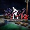 PSVR「カイジVR~絶望の鉄骨渡り~ 」レビュー!空中に浮かぶ「ざわ…」!落下する石田さんをガン見!バギクロス!珍妙すぎる原作再現はファン必見!?