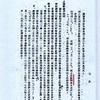 対日和約における領土部分の問題と主張に関する要綱草案。1950年5月
