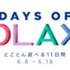 『Days of Play』ソニー公式のプレイステーション大セールが2018年6月8日から開催!遊んでる場合だ!
