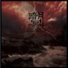 中国メタル名曲紹介(15)暗月冥楽隊