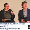 ハテナソン国際フォーラム2019:写真集その5