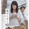 映画「恋のしずく」