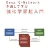 Deep Q-Networkを通して学ぶ、強化学習超入門|電子テキスト紹介 #3