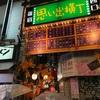 『かめや 新宿店』新宿:青く冷えてゆく東京で食べる、和製ジャンクフード。これはついつい寄りたくなる味。中毒にご注意を!【蕎麦劇場神無月】