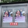 """2017年6月13日「チャラン・ポ・ランタン ホールツアー2017 """"唄とアコーディオンの姉妹劇場""""」"""