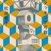 【文学賞】Twitter文学賞、決まりました。国内部門の1位は松田青子「スタッキング可能」