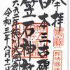 笠石神社の御朱印(栃木・大田原市)〜緊急事態宣言下  東京脱出! R294北上❻
