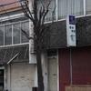 (閉店) 軽食喫茶 蘭/北海道札幌市