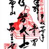 西生寺の御朱印(長岡市)〜600年以上、耐えて座り続ける即身仏にご対面