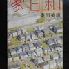 ニヤリ ホロリ しんみり・・・三人の名手による短編小説競演