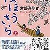これくらいがちょうどいいかな:読書録「桜ほうさら」