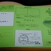 2017BRM527神奈川400興津クラシックのブルベカードが届いたよ