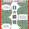 【補助教材】目の錯覚