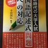 この本は絶対に読め!!【共通テスト 国語】