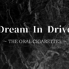 【THE ORAL CIGARETTES】新曲「Dream In Drive」がデジタルリリース&MV公開!!