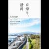 日帰り、静岡:日帰り旅行シリーズ
