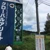 福岡県宗像市宗像フェス 2017 初日