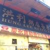 香港の朝食は粥で決まり
