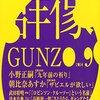 清水良典「デビュー小説論(4) 優雅で感傷的な見者 高橋源一郎『さようなら、ギャングたち』」