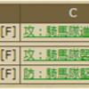 戦国IXAカードメモ:槍隊進撃スキル