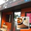 札幌市・北区・北18条エリア、埼玉・東京にも店舗がある、おすすめスープカレー店「カレー食堂 心 札幌本店」に行ってみた!!~独特の濃厚な旨味とビーフシチューのようなまろやかな甘味を兼ね備えたスープは病みつきに!!~