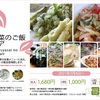 ミニ春野菜のご飯ビュッフェ
