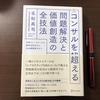 【書評】『コンサルを超える問題解決と価値創造の全技法』名和 高司
