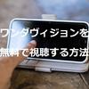 【無料】無料でワンダヴィジョンを見る方法!ディズニー+(プラス)の加入の仕方!