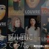 189食目「ルーブル展に行ってみた。」(国立新美術館と六本木とマリオカート)-東京出張レポート-