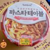パスタテーブルのトゥーンバパスタを食べてみたよ【韓国のインスタント麺】