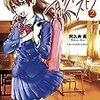 青のオーケストラ 2巻