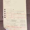 CFP試験の受験票が届きました。