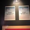 西野七瀬卒業コンサート初ライブビューイング観戦してきました