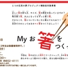 横浜市広報テレビ番組「ハマナビ」が当館に取材にきました!