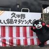 くまモン 熊本・久木野に出没