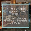 ウェスティンホテル東京エグゼクティブルーム宿泊記☆エグゼクティブラウンジを予約するなら前確認をしっかりと!