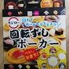 スシローコラボ商品!? 【ダイソー】ボードゲーム「回転ずしポーカー」は、ただのポーカーじゃない!?