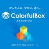 【高性能で低コスト!】◆◆かんたんに、安全に、速く。クラウド型レンタルサーバーの完成形 ColorfulBox(カラフルボックス)◆◆
