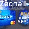 ゼクナールサプリ(zeqnall )効果 口コミ