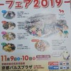 「京都ものづくりフェア2019」今年も開催します。