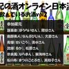 由紀の酒オンライン日本酒会(GWスペシャル)