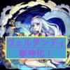 【モンスト】ヴェルダンディ獣神化発表!!