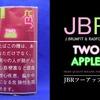 シャグ「JBRツーアップル」のヴェポライザー喫煙をオススメできない理由