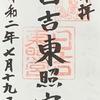 御朱印集め 日吉東照宮(Hiyoshi-Tousyougu):滋賀